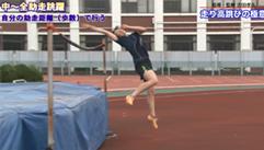 走高跳の極意 日本陸上競技連盟オリンピック強化コーチ 元 日本記録保持者 吉田孝久 監修